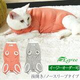 猫の術後服(後開き・ノースリーブタイプ) 避妊手術後や傷の保護などに。 日本製 [ペット服・キャットウェア] 猫の服 エリザベスカラー 過剰グルーミング 傷舐め防止