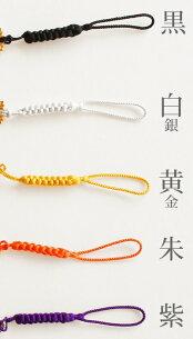 神輿金具ストラップ垂木(たるき)正絹の組紐和雑貨【メール便対応可】