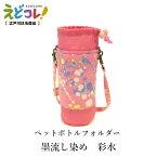 ペットボトルフォルダー/墨流し染め〜彩水〜【ピンク】