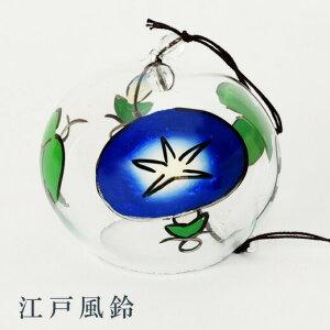 Campanas de viento Edo Campanas de viento de vidrio Komaru Gloria de mañana azul / de moda / curativo / fresco