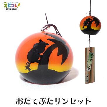 篠原風鈴本舗 江戸風鈴/おだてぶたサンセット/タツノコプロ