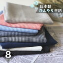 PREMIO Japanで買える「日本製 接触冷感 ひんやり 生地 布 夏用 マスク などに!」の画像です。価格は120円になります。