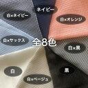 日本製 接触冷感 ひんやり チェック 生地 布 夏用 マスク などに! 2