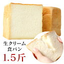 大人気のピュアクリーム1.5斤【ふんわり・もちもち 京都の食パン】 京都 生 食パン 人気の高級食パ