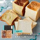 化粧箱入りギフト 人気の食パン ピュアクリーム1.5斤&メイズ デニッシュ プレーン 1.5斤 2個