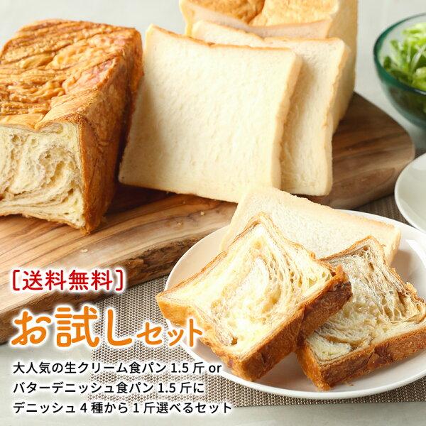 選べるお試し2個セット生クリーム食パン1.5斤またはデニッシュ食パン1.5斤いずれか1個とスイーツデニッシュ1斤の合計2個セット