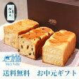 【送料無料 お中元 ギフトセット】バター デニッシュ 食パン 3斤セット プレーン1本+セレクト2本の合計3本(贈答品に 京都のパン 詰め合わせ)