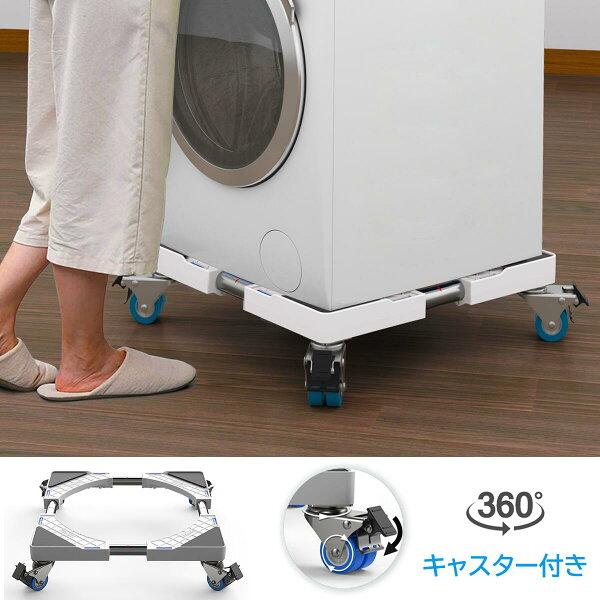 済み 洗濯機台DEWEL冷蔵庫台キャスター付き置き台2021新版/ネジ作業弊社お任せ洗濯機パン排水パン引っ越しツール360度