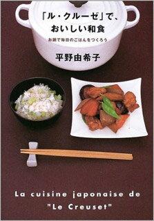 [ 翌日発送] 「ル・クルーゼ」で、おいしい和食—お鍋で毎日のごはんをつくろう 【中古】 著者 平野 由希子 -0526-604-26