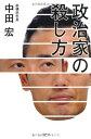 翌日発送の名作屋で買える「[ 翌日発送] 政治家の殺し方 【中古】 著者 中田 宏 -623-29-704-20-106」の画像です。価格は99円になります。