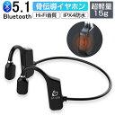 骨伝導イヤホン ワイヤレスイヤホン Bluetooth5.1