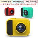 子供用カメラ デジタルカメラ セルフタイマー キッズカメラ 解像度6016 x 4000 2400万画素 ビデオカメラ プレイヤー スビーカー内蔵 音楽再生 USB充電 クリスマスプレゼント