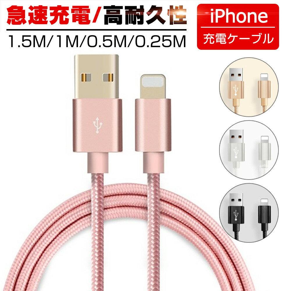 スマートフォン・タブレット, スマートフォン・タブレット用ケーブル・変換アダプター iPhone 0.25m 0.5m 1m 1.5m USB iPad iPhone iphone131211XS Max XR X 8 7 6s6PLUS 3