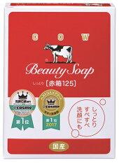 牛乳石鹸共信社カウブランド赤箱【125g×2個入】【固形石鹸】