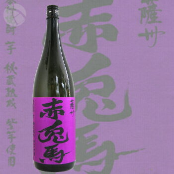 ≪芋焼酎≫ 本格焼酎 芋 秘蔵熟成 薩州 紫の赤兎馬 25度 1800ml :むらさきのせきとば