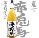 ≪梅酒≫ 薩州 芋焼酎仕込 赤兎馬 梅酒 1800ml :せきとば