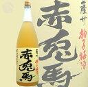 ≪梅酒≫ 薩州 芋焼酎仕込 赤兎馬 柚子梅酒 1800ml :せきとば