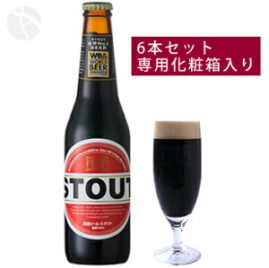 A・J・I・BEER INC(大阪府)≪大阪・箕面の地ビール≫箕面ビール スタウト 330ml×6本セット...