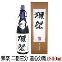 【送料無料】獺祭 遠心分離 磨き二割三分 1800ml 専用化粧箱付 純米大吟醸