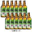 ≪地ビール≫ 八海山 ライディーンビール アイピーエー 330ml ケース販売(