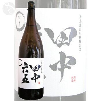白糸酒造『田中六五(たなかろくじゅうご)』