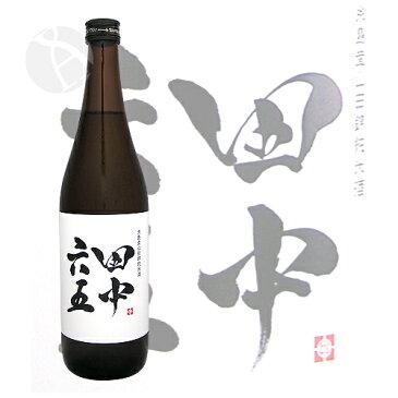 田中六五 純米酒 火入れ 720ml たなかろくじゅうご