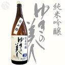秋田県 銘酒