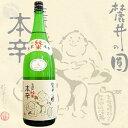 ≪日本酒≫ 麓井 きもと純米 本辛 圓 1800ml :ふもとい まどか