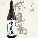 ≪日本酒≫ 奈良萬 純米酒 無濾過瓶火入れ 1800ml :ならまん