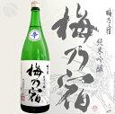 ≪日本酒≫ 梅乃宿 純米吟醸 『辛』 1800ml :うめのやど しん
