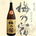 ≪日本酒≫ 梅乃宿 特別純米 『温』 1800ml :うめのやど おん