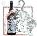 安芸虎 山田錦50% 純米吟醸 1800ml あきとら