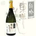≪日本酒≫ 東洋美人 特吟 純米大吟醸 愛山 (専用皮袋入) 720ml :とうようびじん とくぎん あいやま