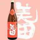 ≪日本酒≫ 辛醸 美田 山廃純米 火入れ 1800ml :し...
