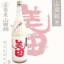 ≪日本酒≫ 美田 純米酒 山廃にごり 火入れ 1800ml :びでん やまはいにごり