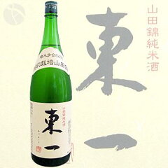 ≪日本酒≫ 東一 純米酒 山田錦:あづまいち
