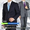 スーツ メンズ スリム スタイリッシュ 2ツボタンスーツ メンズスーツ ビジネススーツ 洗えるスラッ...