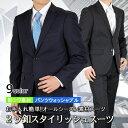 スーツ メンズ スリム オールシーズン スタイリッシュ ビジネス YA体/A体/AB体/BB体 2ツ...