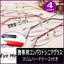 超軽量・コンパクト老眼鏡 携帯用シニアグラス 77705A おしゃれな男性・女性用 ハードケース付き