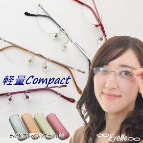 超軽量・コンパクト老眼鏡携帯用シニアグラスリーディンググラス77705Aおしゃれな男性・女性用ハードケース付き
