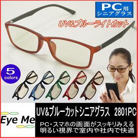 PC老眼鏡UV&ブルーライトカット機能性シニアグラス2801PC男女兼用