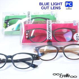 老眼鏡ブルーライトカットスタイリッシュリーディンググラスおしゃれな男性・女性用軽量・形状記憶カラフルックシニアグラス