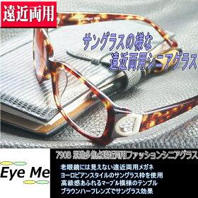 累進多焦点遠近両用ファッションシニアグラス790Bおしゃれな男性用・女性用遠近両用メガネ(老眼鏡)