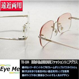 累進多焦点遠近両用ファッションシニアグラスTK-104おしゃれな男性用遠近両用メガネ(老眼鏡)