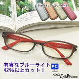 老眼鏡 ブルーライトカットPC眼鏡【オリジナルケース付き】シニアグラス おしゃれ 男女兼用 リーディンググラス薄型レンズ 軽量フレーム 軽い GR17 眼鏡クロスもプレゼント