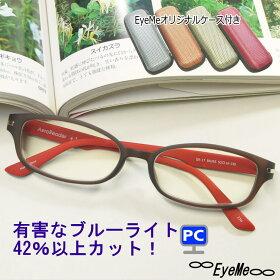 ブルーライトカット老眼鏡PC眼鏡【オリジナルケース付き】シニアグラス男女兼用リーディンググラス薄型レンズ軽量フレーム軽いGR17