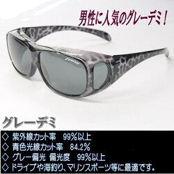 ZE-OG01偏光オーバーサングラス