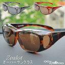 ジーロット zealot偏光オーバーサングラス ZE-OG01 メンズ・レディースUV(紫外線)・ブルーライトをカット。ドライブ、ゴルフ、釣り、..
