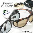 ジーロット Zealot偏光オーバーサングラスライト ZE-OG01L メンズ・レディースUV(紫外線)・ブルーライトをカット。ドライブ、ゴルフ..