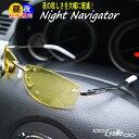 黄色いレンズのサングラス 夜の運転、UV(紫外線)、ブルーライトカット 、白内障手術後、白内障予防にも最適AW-201 メンズナイトナビ..